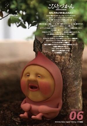 QJ92こびとづかん-thumb-300x432[1].jpg